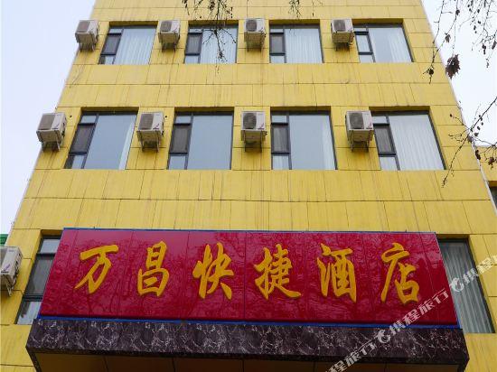 石家庄万昌快捷酒店