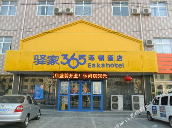 驿家365连锁酒店(石家庄良村开发区店)