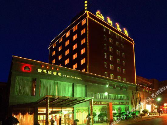 郑州御花园酒店
