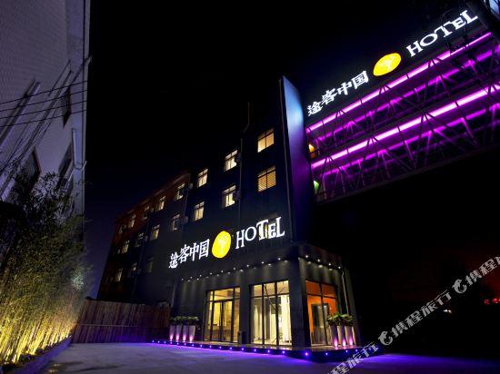 途客中国酒店(上海国家会展中心店)