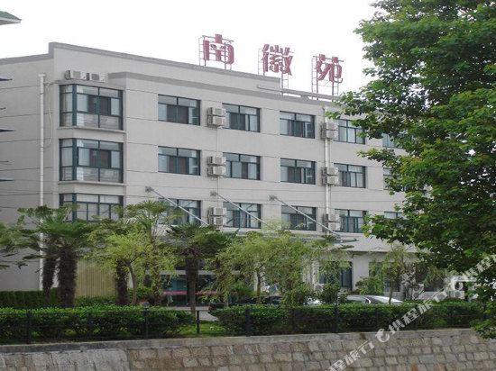 黄山南徽苑酒店