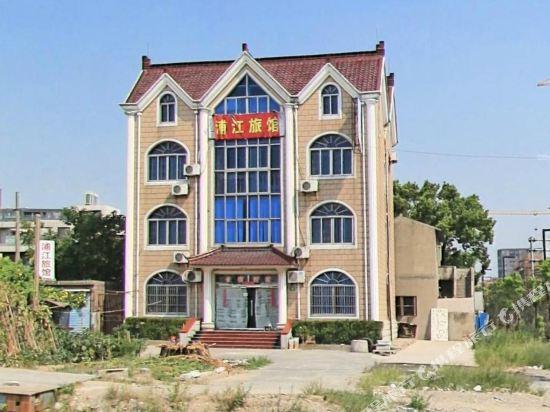 上海浦江旅馆