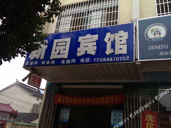 苏州新园旅馆