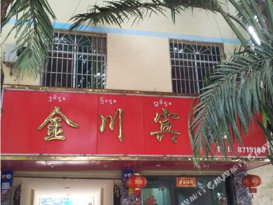 勐腊勐仑镇金川宾馆