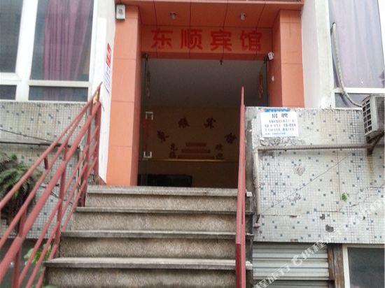 重庆东顺宾馆