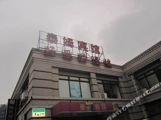 上海泰姆宾馆