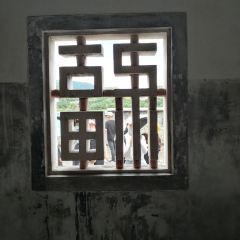 Gutian Congress Site User Photo