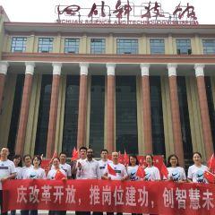 톈푸 플라자 여행 사진