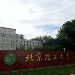 Beijing Institute of Technology (South Gate 2) User Photo