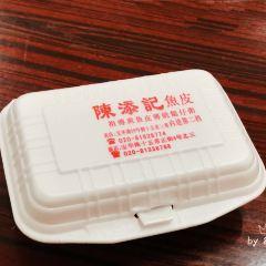 陳添記(十五甫三巷店)用戶圖片