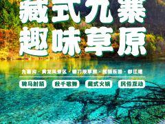 4日-九寨沟+松潘+茂县+都江堰
