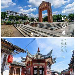 Zhuji Lane User Photo