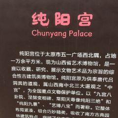 純陽宮用戶圖片
