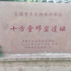 十方堂邛窯遺址博物館用戶圖片