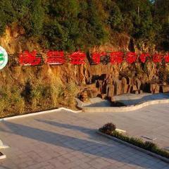 遂昌金礦國家礦山公園用戶圖片
