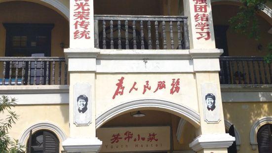 中共瓊崖第一次代表大会旧址
