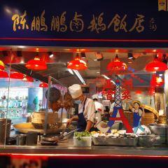 陳鵬鵬鹵鵝飯店(歡樂海岸店)用戶圖片