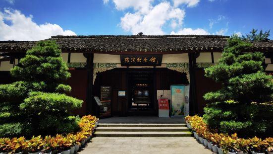 Zhanglan Memorial Hall