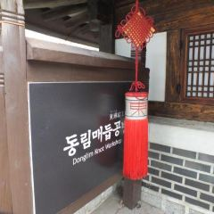 Dong-Lim Knot Museum用戶圖片