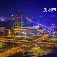 瀏陽河用戶圖片
