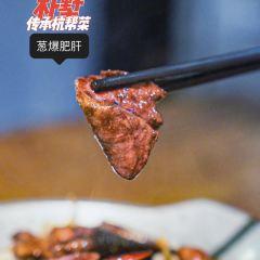 Pu Shu Restaurant( Qing Zhi Wu ) User Photo