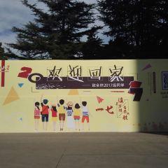 란저우 대학 (천수남루 캠퍼스) 여행 사진