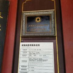 Liuzongyuan Memorial Hall User Photo