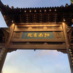 夫子廟秦淮河風光帶用戶圖片