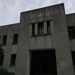 南京總統府用戶圖片