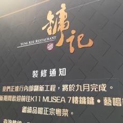 Yung Kee Restaurant User Photo