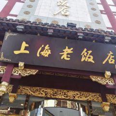 上海老飯店用戶圖片