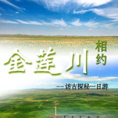 金蓮川用戶圖片