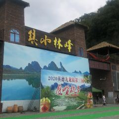 Jiulong Town User Photo