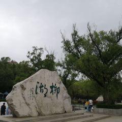 Liuhu Park User Photo