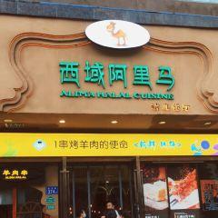 西域阿里馬清真餐廳(桂花路店)用戶圖片
