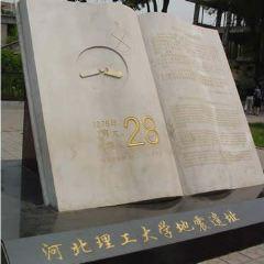 Hebei Ligong Daxue Dizhen Ruins User Photo