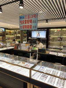 潘家园眼镜城-北京-天羽手杖