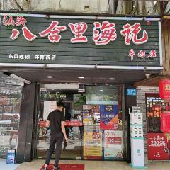 汕頭八合里海記牛肉店(東園店)用戶圖片