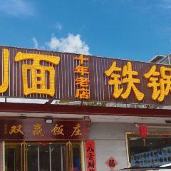 五台山和雅集素食餐廳用戶圖片