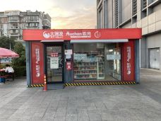 欧尚超市-桐庐-Raul888
