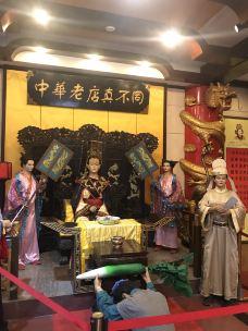 真不同饭店(中州东路店)-洛阳-hijkl7