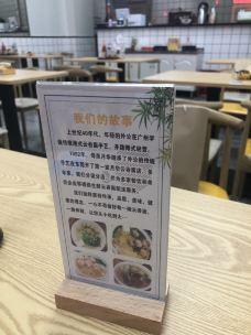 一记面馆·云吞面嘅专家(淘金分店)-广州-绯村瑶