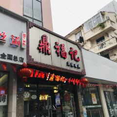 Ding Fu Ji ( Shi Pi Road ) User Photo
