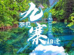 7日-成都+都江堰+松潘+九寨沟