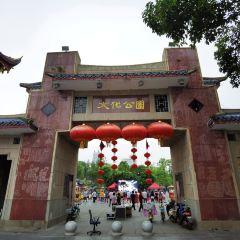 成都文化公園のユーザー投稿写真