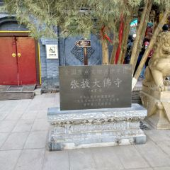 張掖大佛寺用戶圖片
