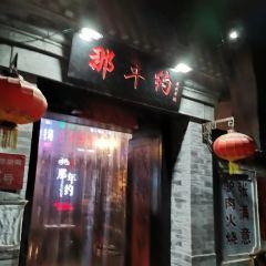 Na Nian Yue Hot Pot User Photo