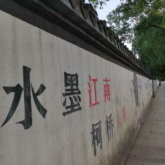 柯橋古鎮用戶圖片