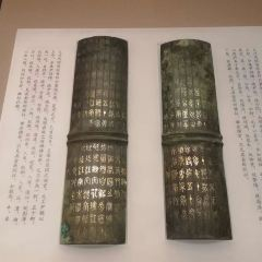 Changsha Bamboo and Wooden Slips Museum User Photo