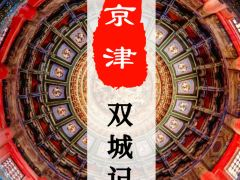 3日天津+北京